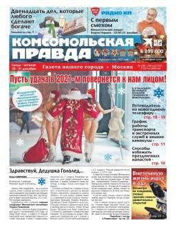 Комсомольская правда Москва №150 декабрь 2020...
