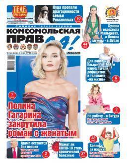 Комсомольская правда Толстушка №3-т январь 2021...