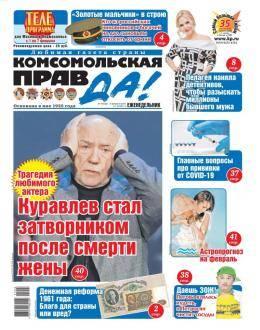 Комсомольская правда Толстушка №4-т январь 2021...