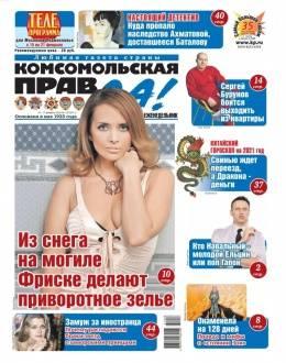 Комсомольская правда Толстушка №6-т февраль 2021...