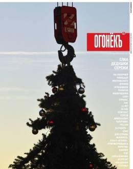 Огонёк №51 декабрь 2020 читать...