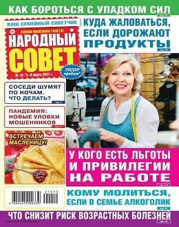 Народный совет №10 март 2021...