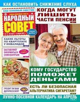 Народный совет №14 март-апрель 2021...