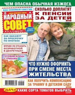 Народный совет №15 апрель 2021...