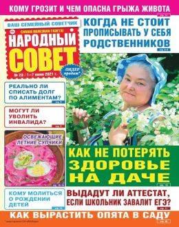 Народный совет №23 июнь 2021...