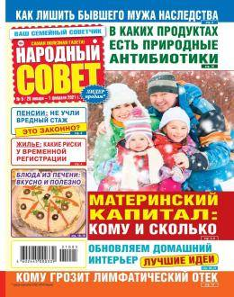 Народный совет №5 январь-февраль 2021...