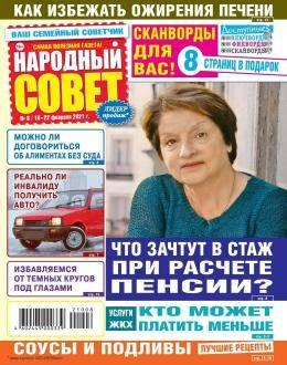 Народный совет №8 январь 2021...