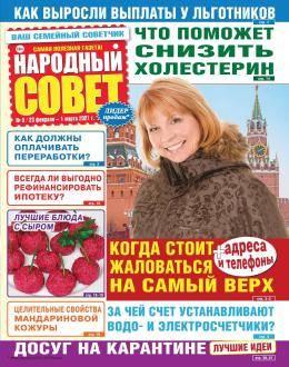Народный совет №9 февраль-март 2021...