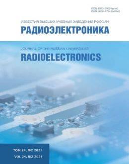 Радиоэлектроника №2 2021 читать...