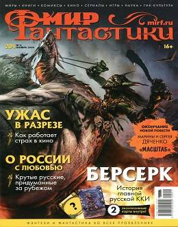 Мир фантастики №11 ноябрь 2020...