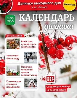 Календарь дачника №23 ноябрь 2020...