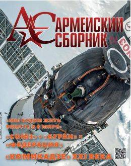Армейский сборник №4 апрель 2021...