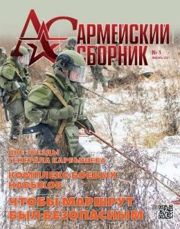 Армейский сборник №1 январь 2021...