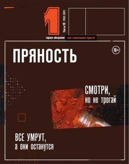 Машины и механизмы №10 октябрь 2021...