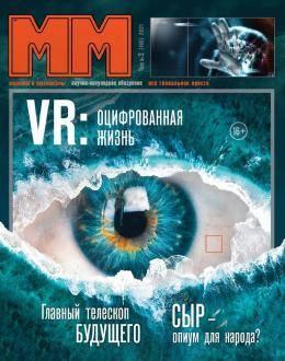 Машины и механизмы №3 март 2021...
