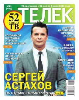 Телек №21 2021 май...