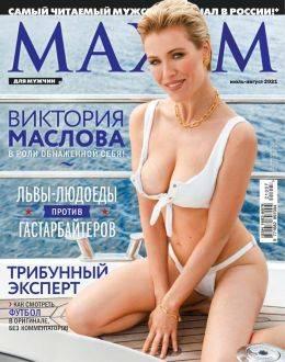 Maxim июль-август 2021...