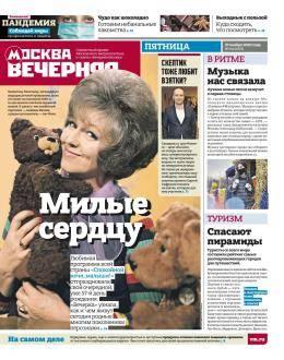 Вечерняя Москва №142 ноябрь 2020...