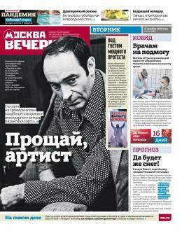 Вечерняя Москва №151 декабрь 2020...