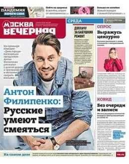 Вечерняя Москва №11 февраль 2021...