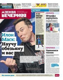 Вечерняя Москва №12 февраль 2021...