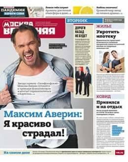 Вечерняя Москва №16 февраль 2021...