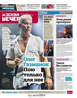 Вечерняя Москва №17 февраль 2021...