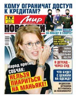 Мир новостей №14 апрель 2021...