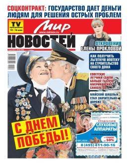 Мир новостей №19 май 2021...