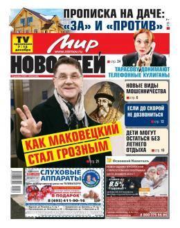 Мир новостей №50 декабрь 2020...