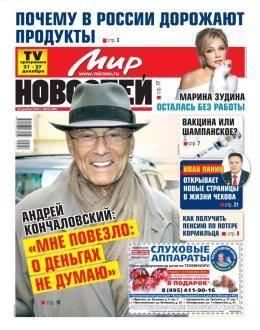 Мир новостей №52 декабрь 2020...