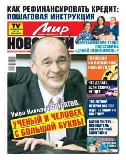 Мир новостей №7 февраль 2021...
