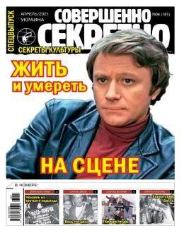 Совершенно секретно №4 апрель Украина...