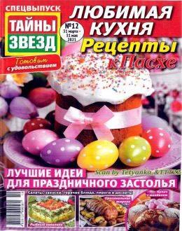 Тайны звёзд спецвыпуск Любимая кухня №12...
