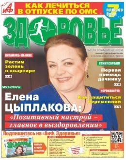 Аргументы и Факты Здоровье №10 май-июнь 2021...