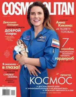 Cosmopolitan №4 апрель 2021...