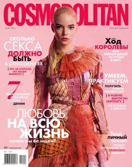 Cosmopolitan №5 май 2021...