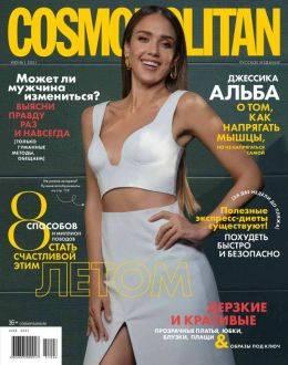 Cosmopolitan №6 июнь 2021...