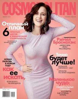 Cosmopolitan №1 январь 2021...