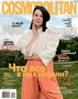 Cosmopolitan №9 сентябрь 2021...