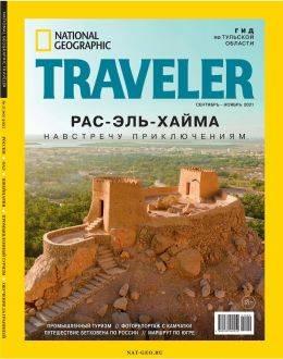 National Geographic Traveler №3 сентябрь-ноябрь...