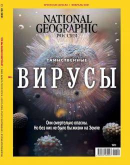 National Geographic №2 февраль 2021...