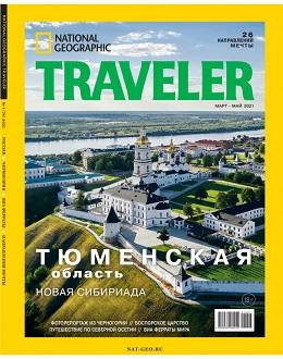 National Geographic Traveler №1 март-май...