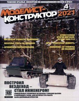 Моделист-конструктор №4 апрель 2021...