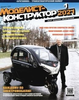 Моделист-конструктор №1 январь 2021...