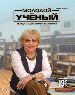 Молодой учёный №19 май (часть 1) 2021...