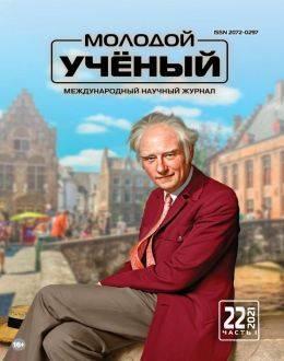 Молодой учёный №22 май (часть 1) 2021...