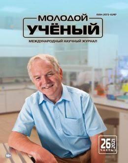 Молодой учёный №26 июнь (часть 1) 2021...