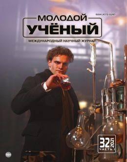 Молодой учёный №32 август (часть 1) 2021...