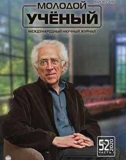Молодой учёный №52 декабрь (часть 1) 2020...